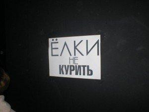 Теперь, когда и сигареты нельзя, эта надпись была бы не уместна