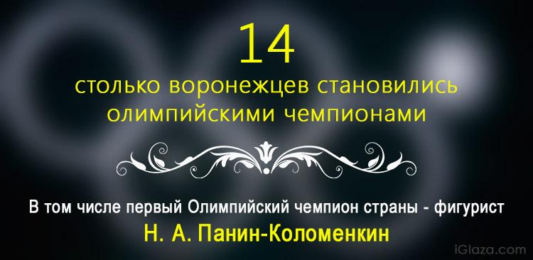 14 воронежцев становились олимпийскими чемпионами. В том числе первый олимпийский чемпион страны - фигурист Н. А. Панин-Коломенкин.