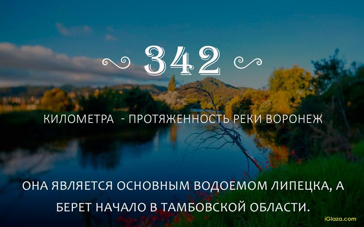 342 километра - протяженность реки Воронеж. Она является основным водоемом Липецка, а берет начало в Тамбовской области.