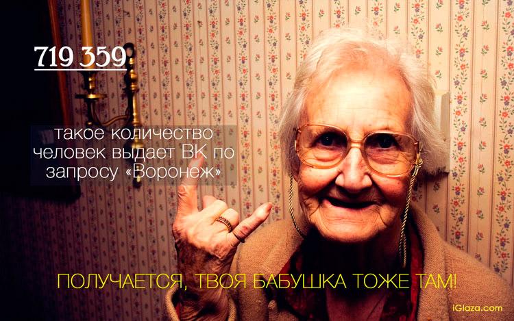 719 359 – такое количество человек выдает ВКонтакте по запросу «Воронеж». Получается, твоя бабушка тоже там!