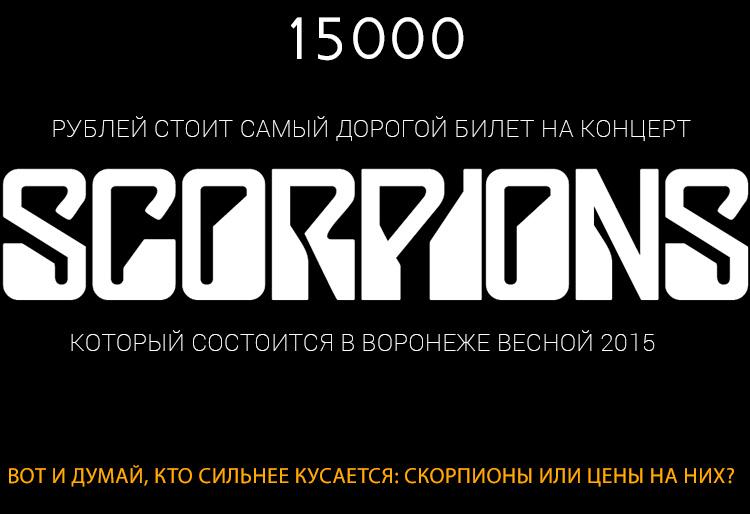 14scorpions
