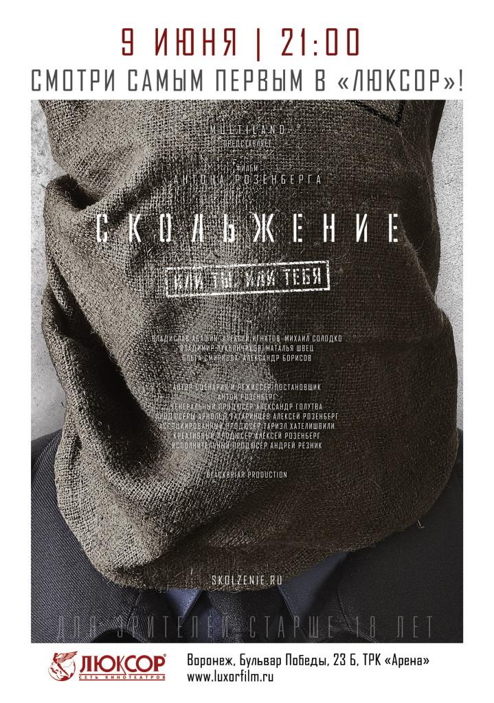 Skolzenie_voronezh
