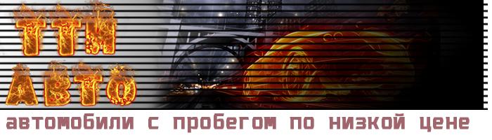 ТТИ Авто. Купить автомобили с пробегом в Воронеже.