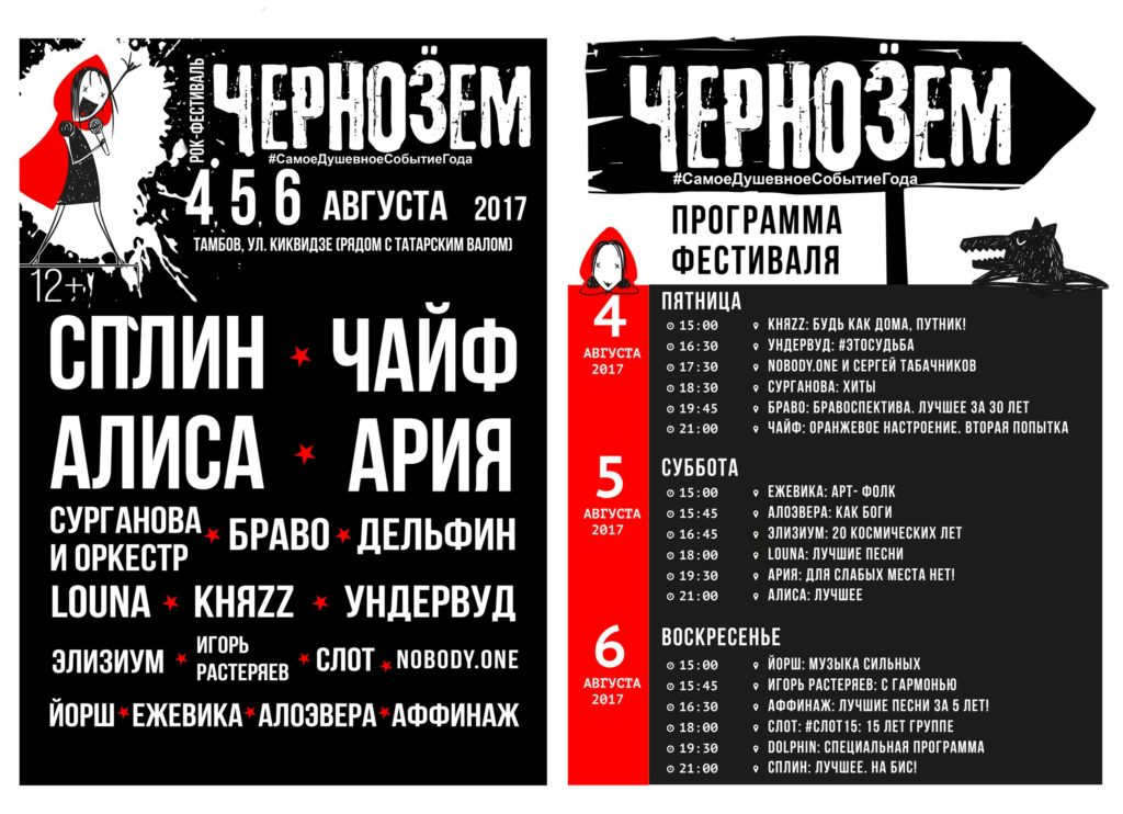 Чернозём 2017
