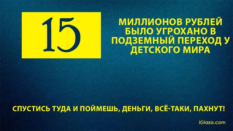 15 миллионов рублей было угрохано в подземный переход у Детского мира. Спустись в него и поймешь, деньги, всё-таки, пахнут!