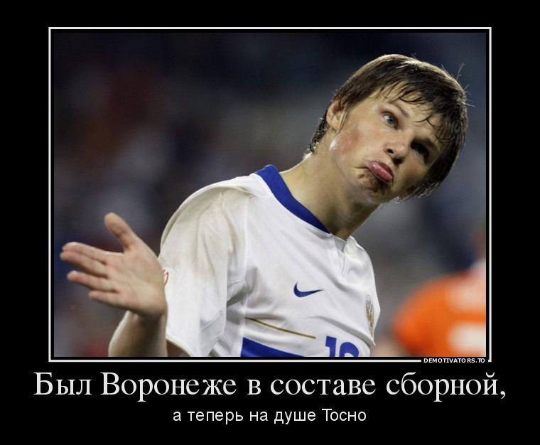 608464_byil-voronezhe-v-sostave-sbornoj_demotivators_to