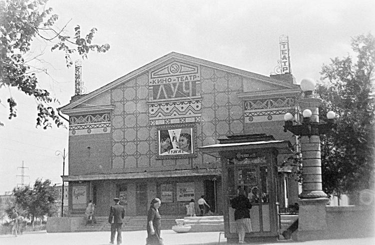 Кинотеатр Луч открылся на улице Кольцовской в 1959 году показом фильма Кочубей