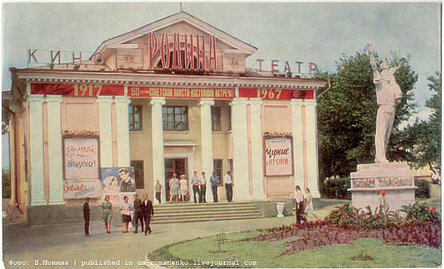 Кинотеатр Родина (Ленинградская улица, 138) открыт в 1940 году. Ныне не действует