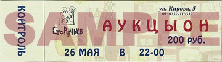 Билет на концерт группы АукцЫон
