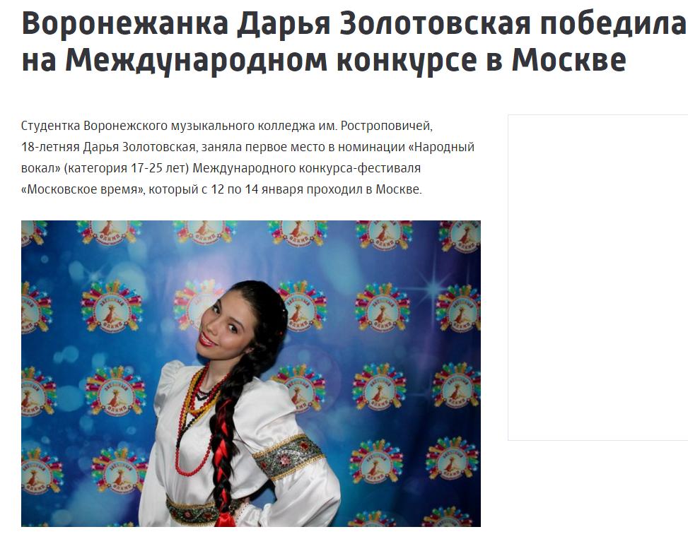 voronezhanka